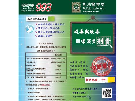 違法宿泊施設拠点に麻薬販売、中国本土出身の男を逮捕―マカオ