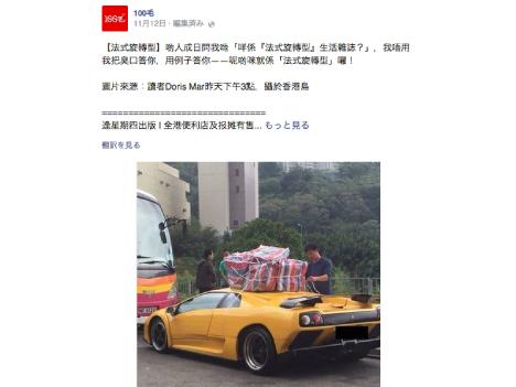 中国式ランボルギーニ活用法? チープなナイロンバッグを屋根に=香港誌の読者投稿が話題