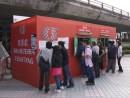 マカオグランプリの公式チケット売場イメージ=2010年、マカオ・外港フェリーターミナル前(資料写真)—本紙撮影