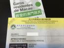 マカオ特別行政区による現金配布で市民に郵送される小切手のイメージ(資料)—本紙撮影