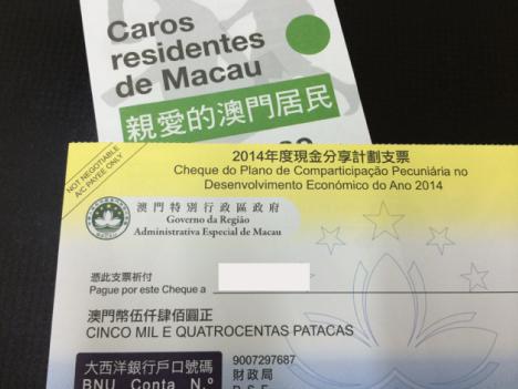 マカオ政府、市民向け現金支給8年連続実施へ=1人あたり13.8万円