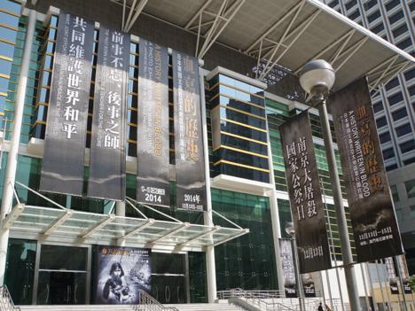 マカオで華僑系団体による反日写真展開幕=中国の「南京事件」国家追悼日に合わせ