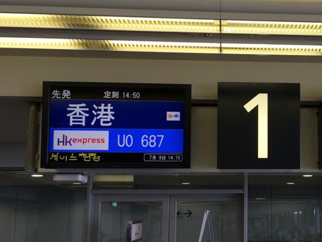 LCCに関する苦情3年間で10倍増=香港消費者委員会が注意呼びかけ
