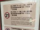 カジノ入口に掲出されている入場規制に関する案内(資料写真)=マカオ・コタイ地区ー本紙撮影