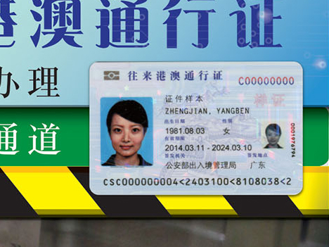 31歳の中国人の女が56歳母親のパスポート使い香港・マカオを往復