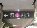 香港ディズニーランド・リゾートへ向かう鉄道の案内板(資料)=香港・MTR欣澳駅-本紙撮影