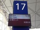 美容整形目的で韓国を訪れる外国人の中で、中国人が最多を占めるという(資料写真)=香港国際空港—本紙撮影