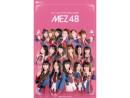 堂々と「非公式」を謳う「MEZ48」(写真:魅族科技公式マイクロブログページより)