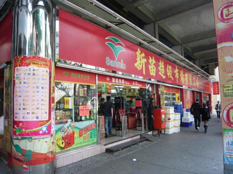 マカオ二大スーパーの一角「サンミウ」、アジア小売大手傘下に