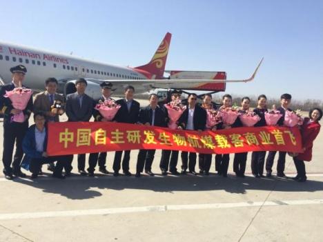 海南航空、食用廃油使った新型バイオ航空燃料で商業飛行に成功=中国初