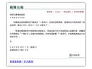 シンセン市住民を対象としたマルチ入境許可政策の調整に関する報道を受け、香港政府が4月11日午後8時すぎに発表した見解(画像:news.gov.hkより)