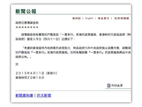 中国シンセン市住民の香港渡航、回数無制限から週1回へ=転売目的の「爆買い」社会問題に
