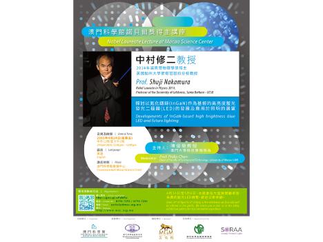 中村修二教授がマカオ科学館で講演=「青色LED」でノーベル賞