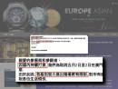 労働節連休中にマカオで開催を予定していた高級宝飾品展イベントの中止告知(写真:「The Europe Asian Watch Trade Show 2015」公式ウェブサイトより)※画像の一部を加工