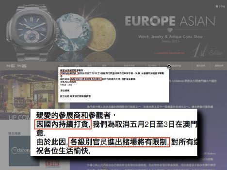 マカオカジノホテルで開催予定の高級宝飾品展中止=主催者「中国本土の反汚職キャンペーン影響」
