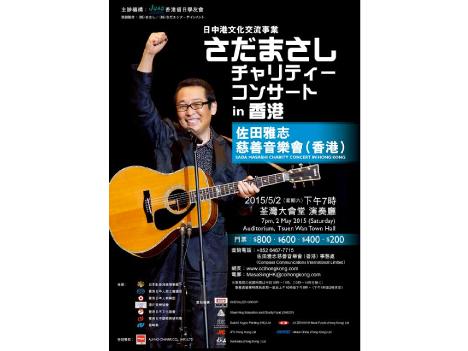 さだまさしさん、香港でチャリティーコンサート開催=東日本大震災復興と香港人日本留学生向け奨学金支援