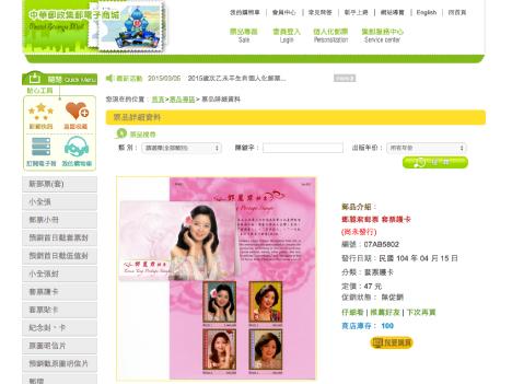 台湾郵政がテレサ・テンさん記念切手発行=没後20年
