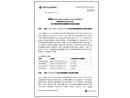 ヤッフンモーターズが5月13日に発表したリコールに関するプレスリリース(資料)