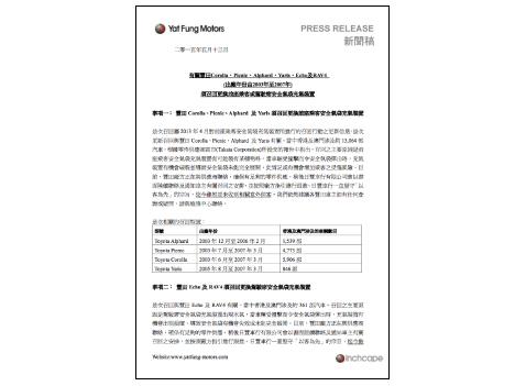 トヨタ、香港・マカオ地区で1万3千台リコール=タカタ製エアバッグ問題