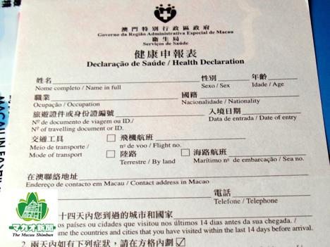 マカオ衛生局がマカオを訪れる韓国人旅客に記入、提出を義務化した健康調査票(資料)—本紙撮影