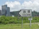 カジノ開設の有無が焦点となっているコロアン島(資料)—本紙撮影
