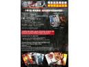 香港で7月1日から販売される「進撃の巨人」実写映画版前売パッケージの告知(香港の映画配給会社Edko Films Ltd.ウェブサイトより)
