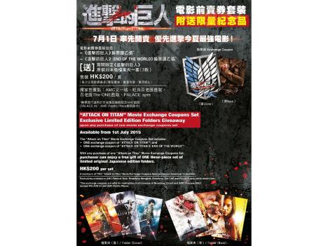 映画「進撃の巨人」上海国際映画祭で上映NGも香港・マカオではモーマンタイ=8月13日公開、前売券7月1日発売