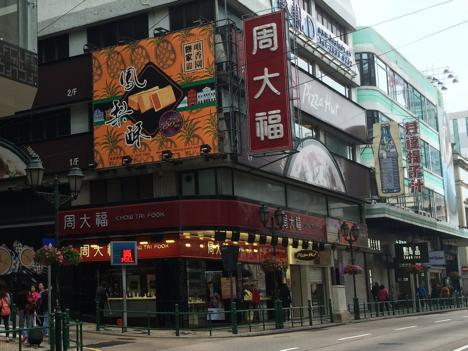 中国本土富裕層の消費意欲減退影響か=香港・マカオ宝飾大手の周大福、上期既存店売上高大幅下落