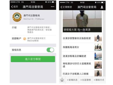 マカオのSNSシェア「WeChat」がトップ=ネットユーザーの9割に普及、8割が毎日利用