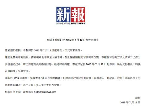 香港の老舗日刊紙「新報」が休刊発表=フリー紙の登場で部数激減、赤字体質脱却できず