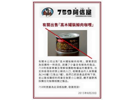 鯨肉カレー缶回収、香港の大手日本輸入食品店=輸入禁制品との指摘受け