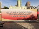 マカオ政府主催の「中国人民抗日戦争及び世界反ファシスト戦争勝利70周年記念セレモニー」会場には複数の繁体字中国語とポルトガル語で書かれたスローガンが掲げられている=マカオ・塔石広場、8月29日—本紙撮影
