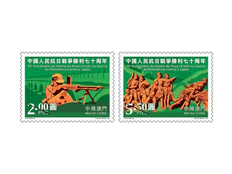 マカオ、抗日戦勝70周年に合わせ記念切手発行=9月3日、計100万枚
