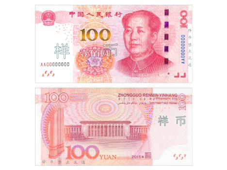 中国人民銀行、新100元紙幣発行へ=10年ぶり刷新、偽造防止対策強化