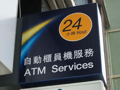 マカオのATM、中国発行キャッシュカード利用者対象に本人確認強化へ=マネーロンダリング防止対策