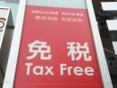 国慶節連休中、多数の訪日中国本土旅客による「爆買い」が予想される(資料)—本紙撮影