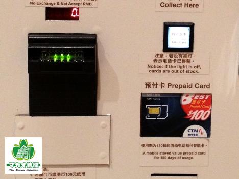 マカオのプリペイドSIMカード自販機(資料)—本紙撮影