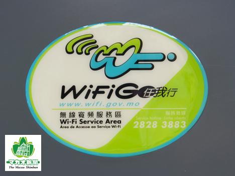 マカオの「Wi-Fi GO」ホットスポット周辺に貼られているステッカー(資料)—本紙撮影
