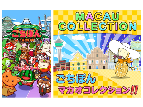 人気すごろくゲームアプリ「ごちぽん」がマカオ観光局とコラボ