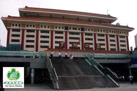 中国・広東省深圳市と香港の陸路の玄関口のひとつ、羅湖出入境ゲート(資料)—本紙撮影
