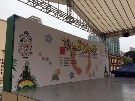 澳門日本文化祭2016