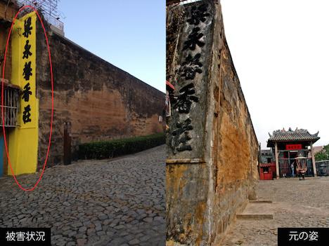 世界遺産が無惨な姿に…マカオの旧城壁が黄色い塗料で着色される
