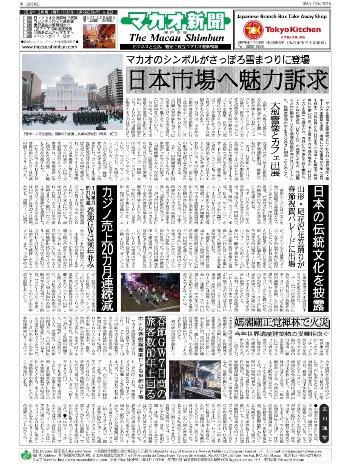 マカオ新聞 2016年3月号 (vol.033)