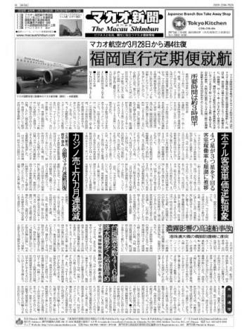マカオ新聞 2016年4月号 (vol.034)