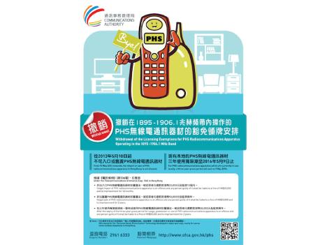 香港当局がPHSを禁制品に…単純所持もNG、最大72万円の罰金及び禁錮2年の可能性=5月10日から