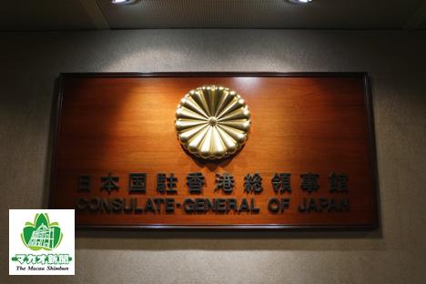 在香港日本国総領事館(資料)—本紙撮影