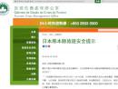 マカオ当局は4月16日、熊本県への渡航を見合わせることなどを呼びかける注意喚起を発出(写真:GGCTウェブサイトより)