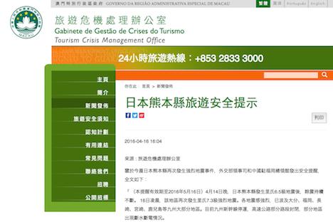 熊本県への渡航見合わせ呼びかけ…香港に続きマカオ当局が注意喚起発出