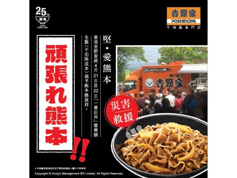 香港吉野家、特盛牛丼の全売上を熊本県に寄付へ=4月20〜21日分