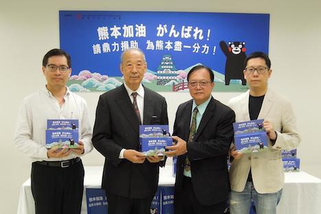 香港の326ヶ所で「熊本加油 がんばれ」募金活動スタート=5月13日まで実施、全額熊本県香港事務所に寄付